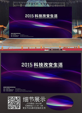 简约紫色科技展板背景