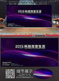 简约紫色科技展板背景 PSD