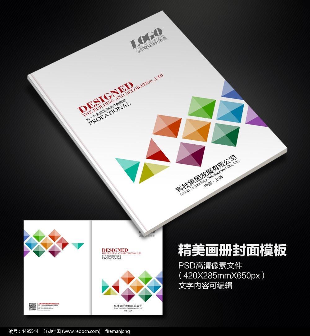 原创设计稿 画册设计/书籍/菜谱 封面设计 几何图形简约画册封面模板图片