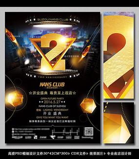 酒吧夜店2周年店庆海报设计