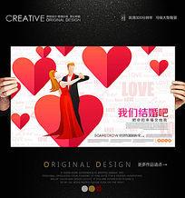 浪漫我们结婚吧海报设计