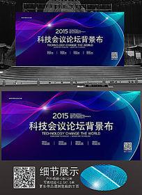 蓝色科技会议展板背景 PSD
