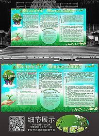 绿色世界环境日展板设计