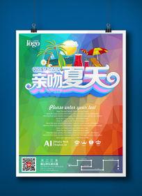 亲吻夏天活动促销海报设计