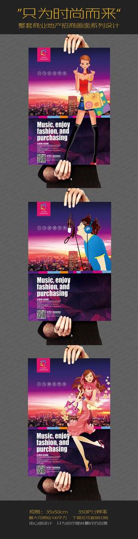 三款时尚商业地产招商海报设计