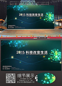 时尚光点科技会议展板背景 PSD