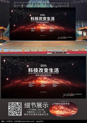时尚星空科技发布会展板背景 PSD