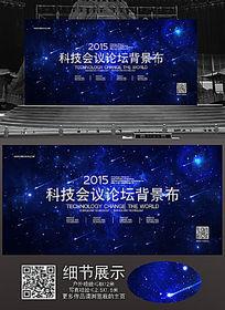 时尚星空科技展板背景 PSD