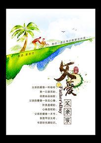 水彩风父亲节宣传海报设计