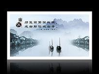 水墨江南风景廉政格言展板设计