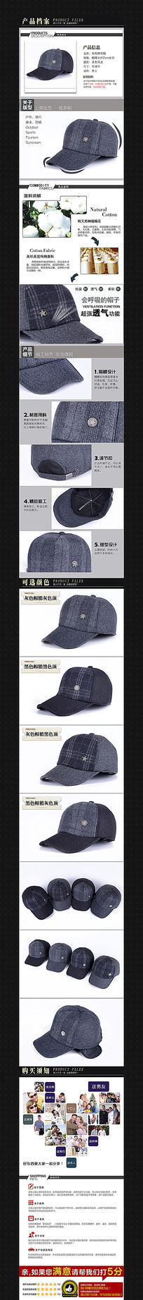 淘宝天猫棒球帽详情页设计