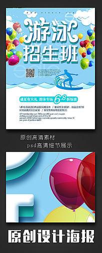 夏季游泳班招生海報設計