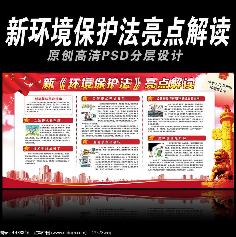 环境保护法宣传展板psd下载