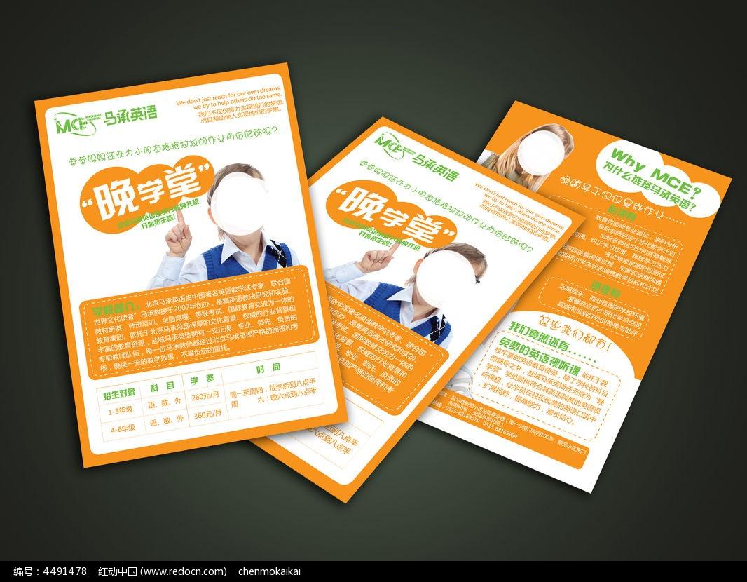 英语学校培训班宣传单页设计