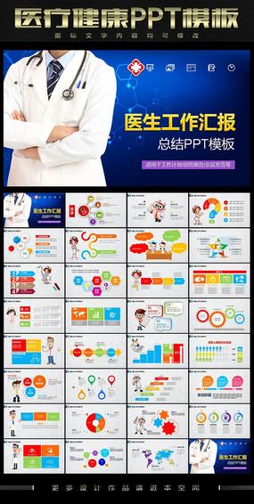 医院医疗总结汇报ppt背景图片 pptx