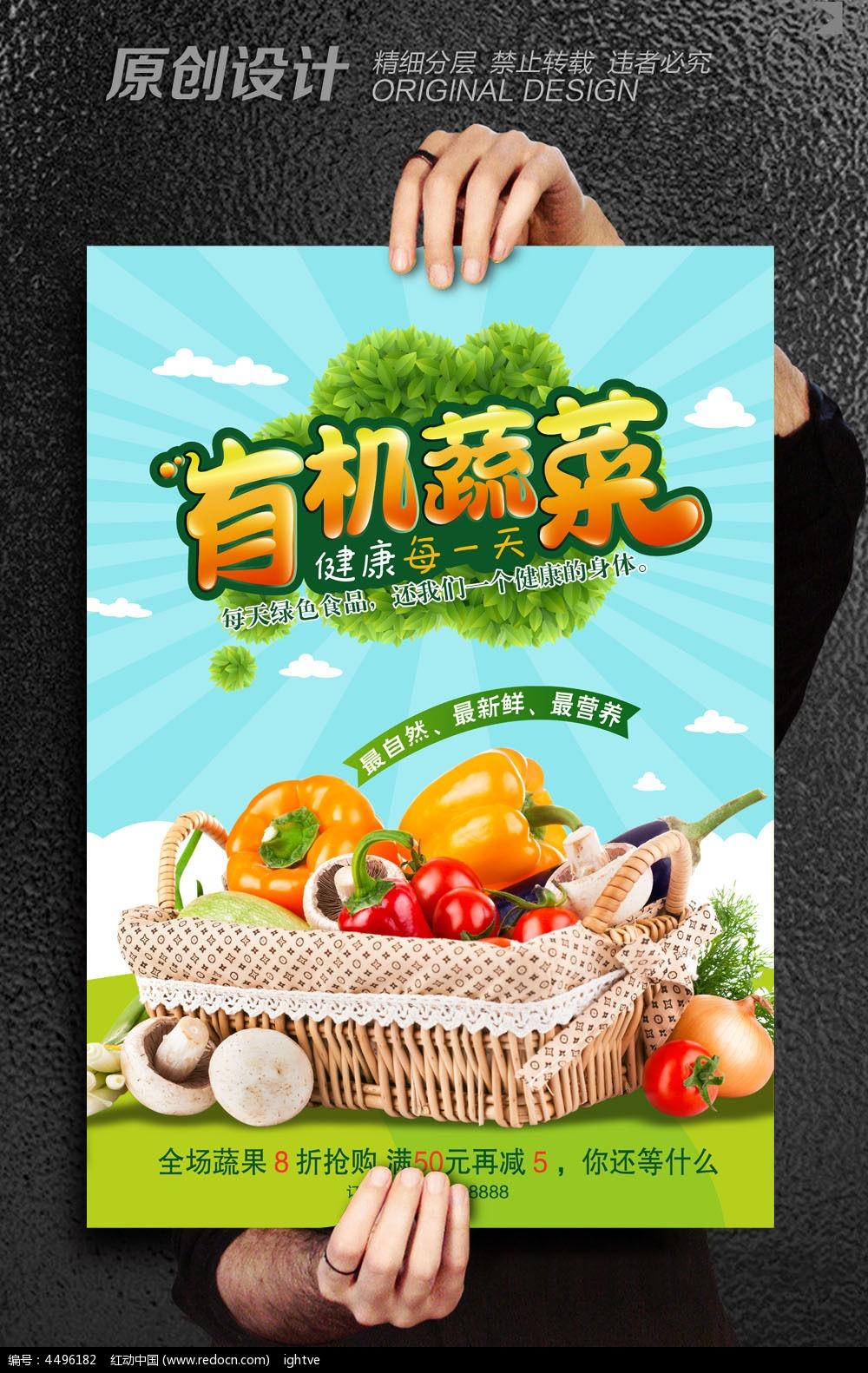 簡約創意有機蔬菜海報設計psd下載