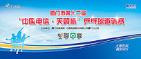 中国电企乒乓球比赛展板背景