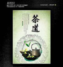 中国风茶道展板设计
