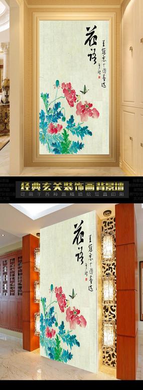 中国风花语玄关过道装饰图