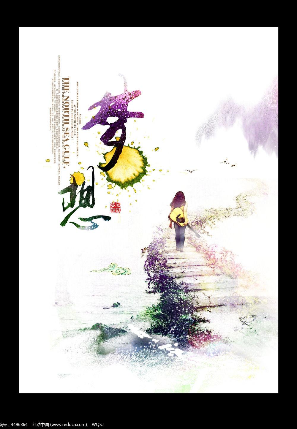 中国风水彩梦想海报设计