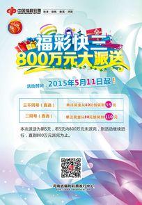 中国福彩活动海报设计