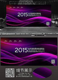 紫色动感线条展板背景 PSD
