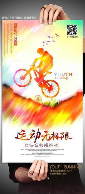 自行车运动无极限海报设计