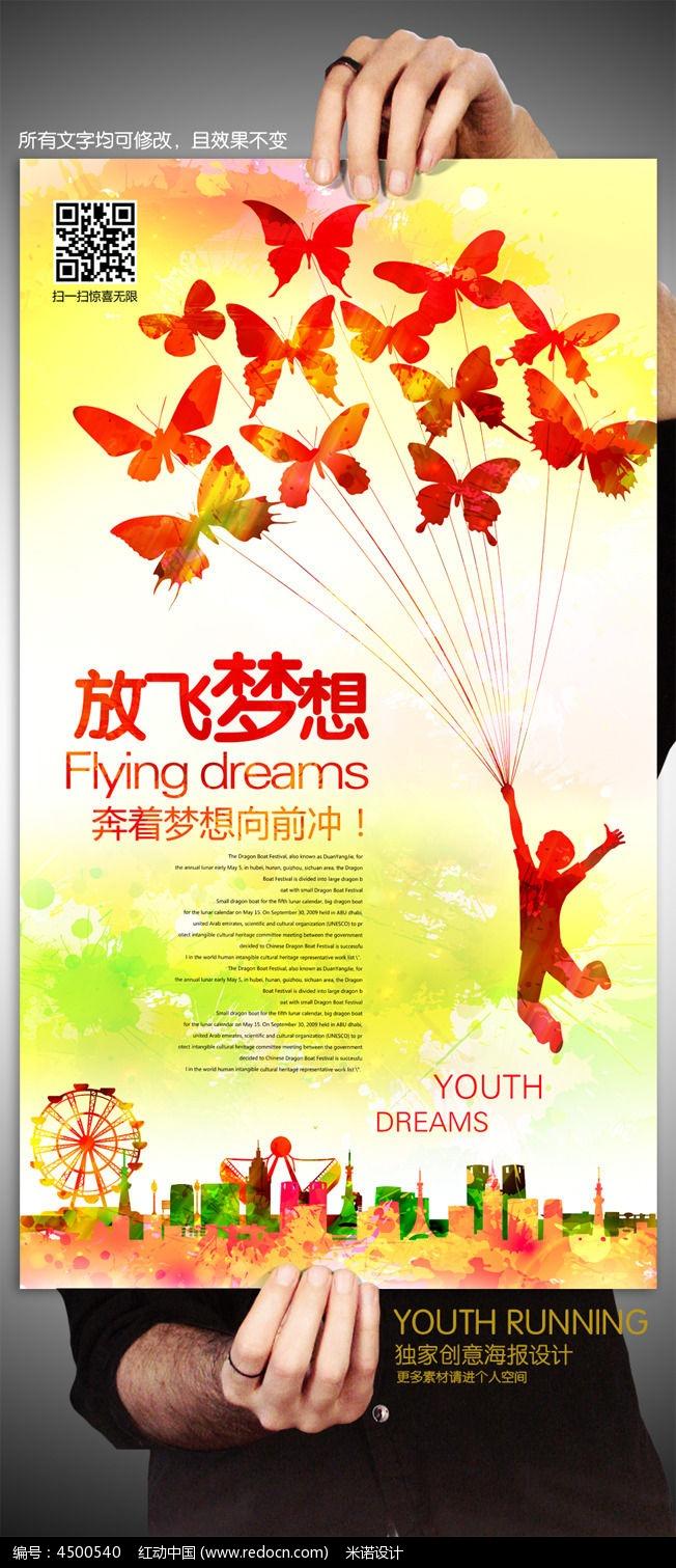 飞扬青春励志海报设计