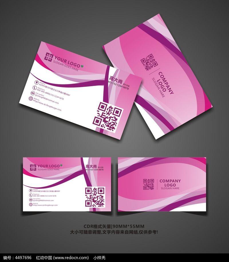 名片设计  企业名片 商务名片 商业名片 通用名片  商业名片  业务员