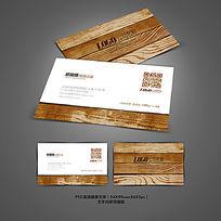 创意木纹商务名片设计