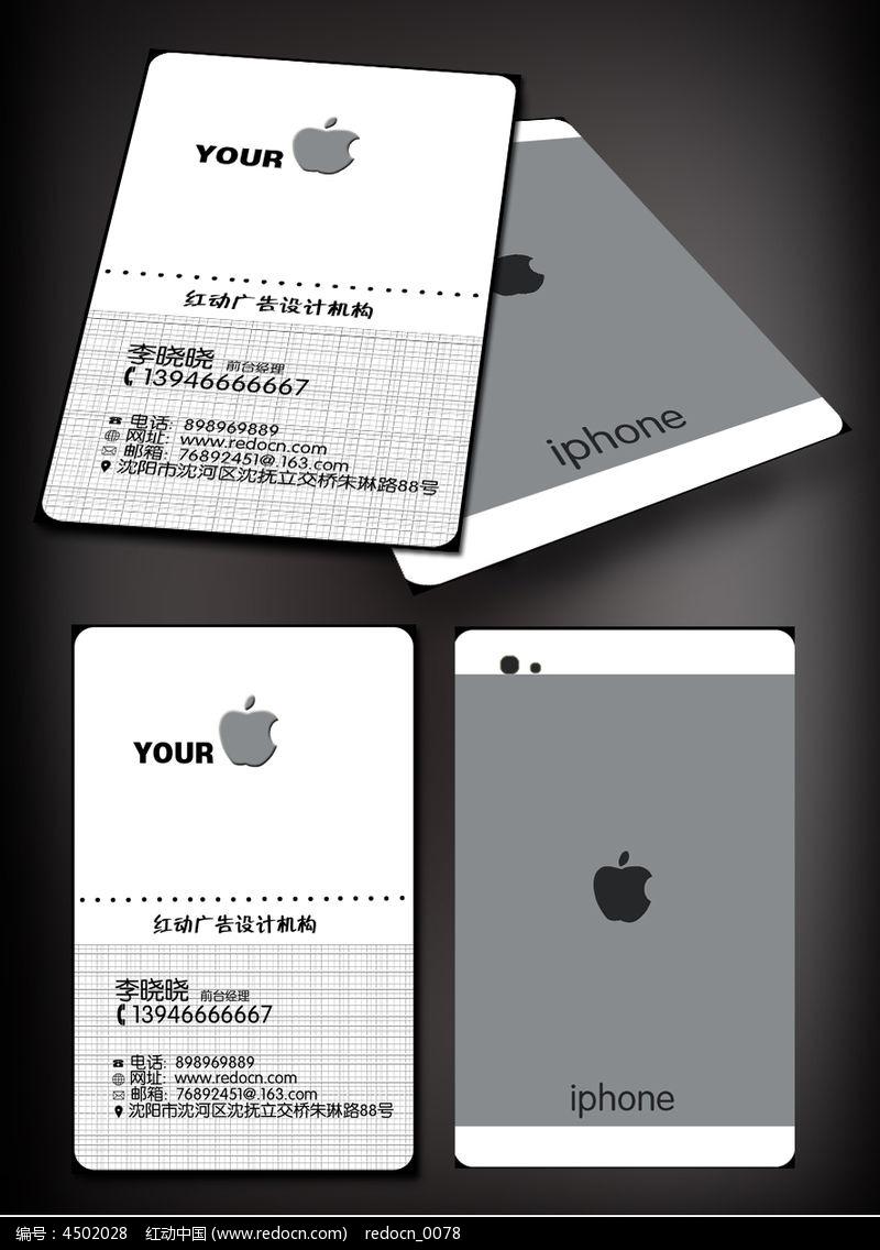 创意苹果手机专卖店名片设计