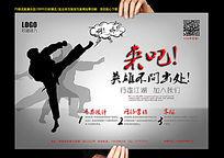 创意企业招聘海报设计图片