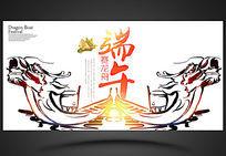 创意水墨龙端午赛龙舟海报设计