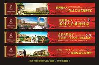 大气商业房地产围墙广告设计