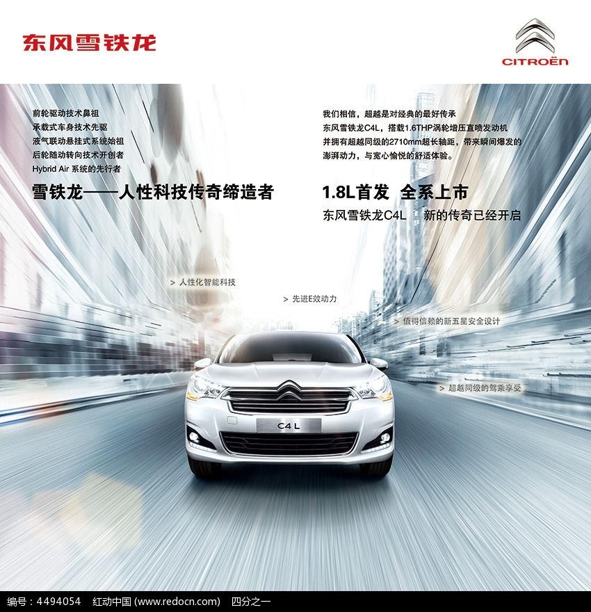 东风雪铁龙C4L背景板图片