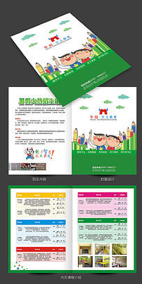 儿童美术培训学校DM宣传单设计