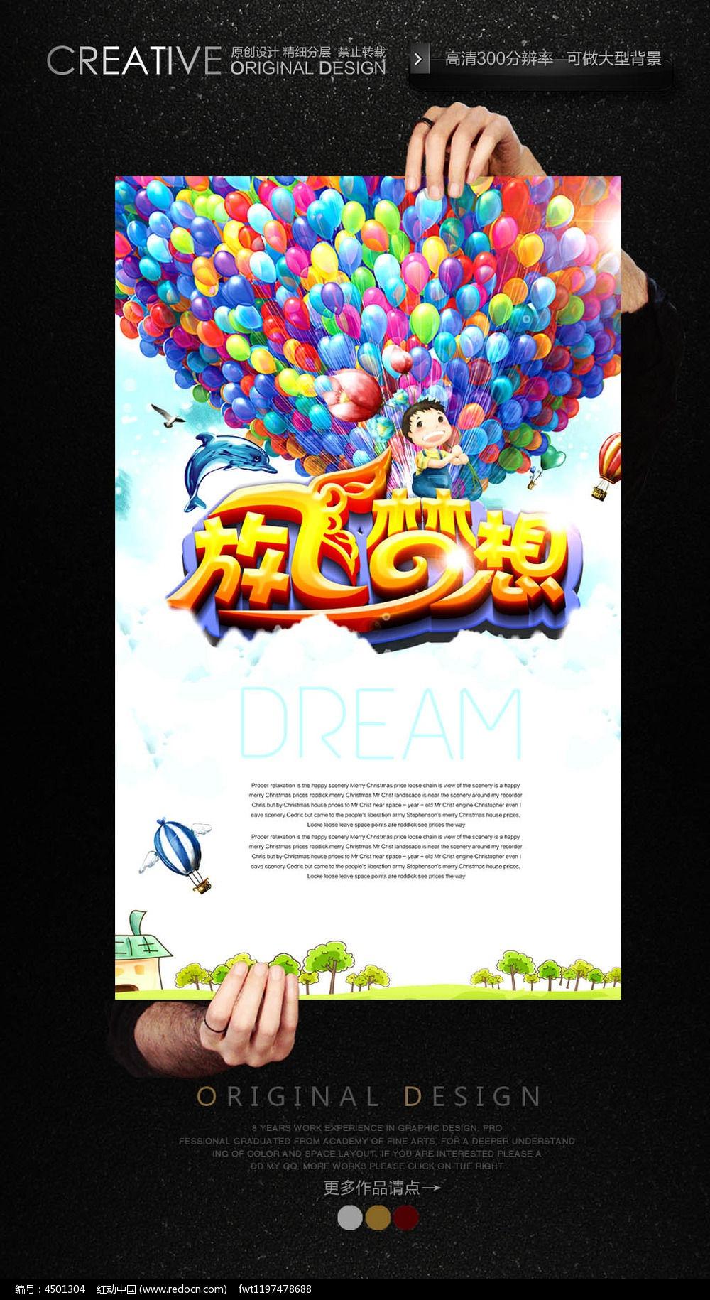 12款 放飞梦想青春励志海报设计图片