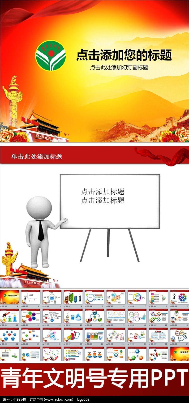 原创设计稿 ppt模板/ppt背景图片 政府党建ppt 共青团青年文明号ppt