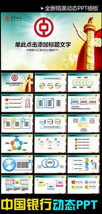 红色动态中国银行PPT模板