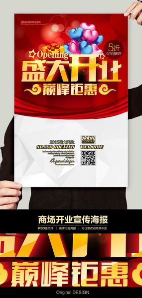 红色喜庆商场开业海报