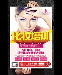 化妆培训班招生海报设计