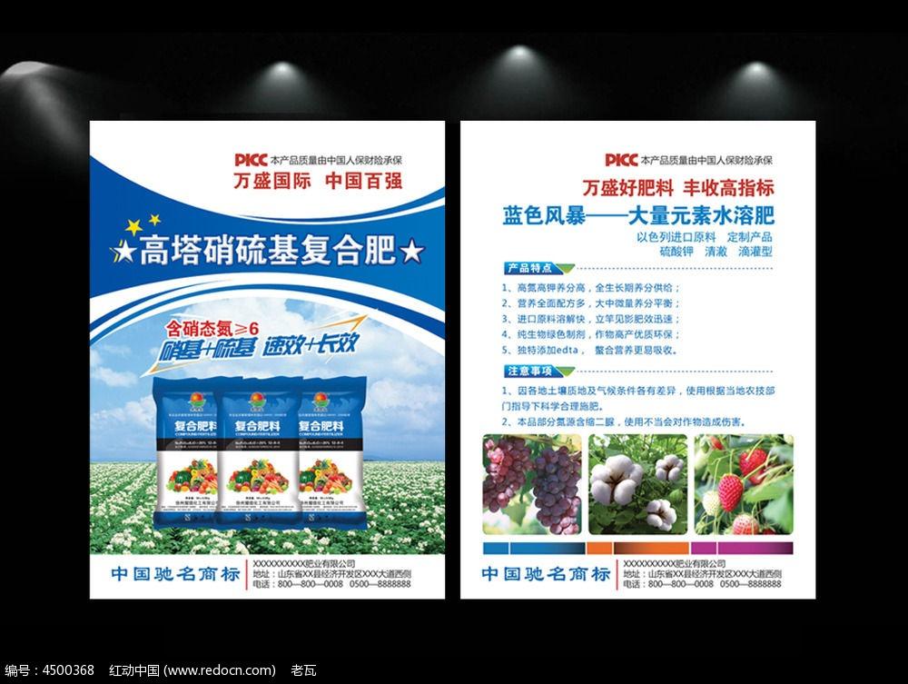 化肥促销宣传单  化肥宣传彩页