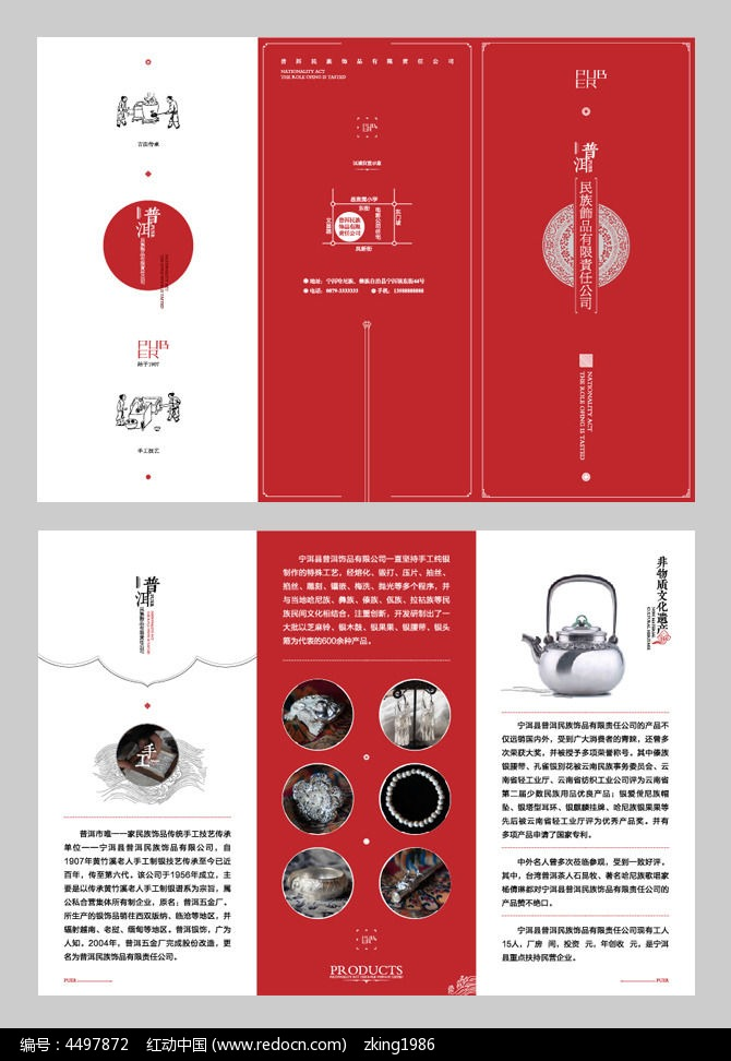 简约银饰宣传折页设计