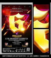 酒吧6周年店庆海报设计