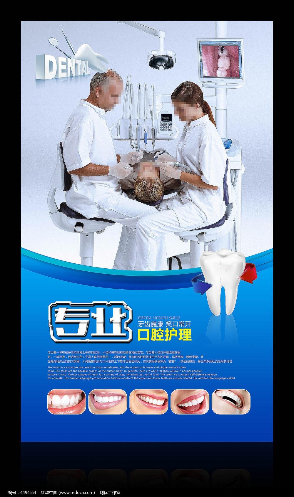 口腔医院宣传展板设计图片