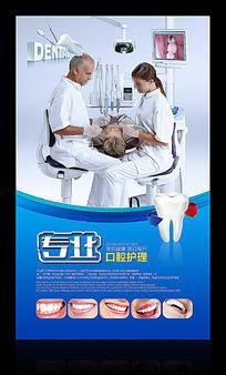 口腔医院宣传展板设计