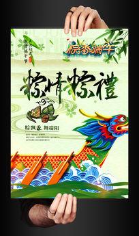粽情粽礼端午节海报设计