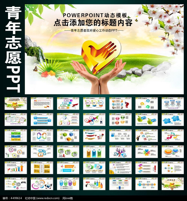 标签: 青年 社区 志愿者 党政 2015 共青团 团委 PPT 模板 图表 动态