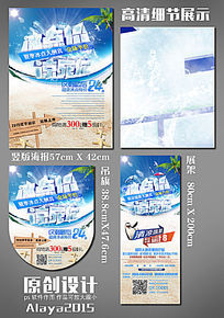 商場冰點低價活動單頁設計