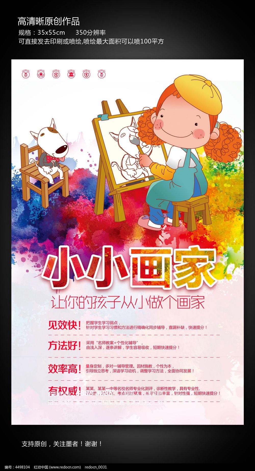 原创设计稿 海报设计/宣传单/广告牌 海报设计 少儿美术培训学校招生图片